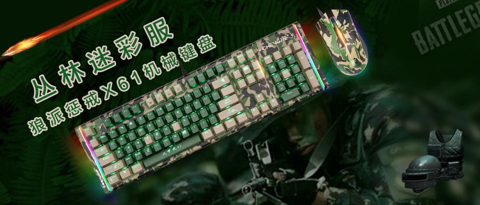 X61丛林版