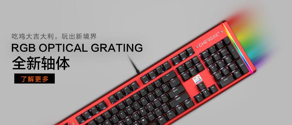 X61制裁机械键盘
